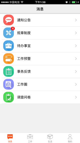 邮政员工自助app下载地址是多少?邮政员工自助下载地址[多图]
