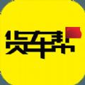 56物流qq司机版下载安装 v5.6.5
