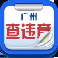 广州查违章下载手机版app v1.5
