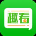 趣看赚钱app软件手机版下载 v1.0.3