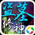 盗墓修神手游官网安卓版 v1.1.7.0