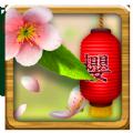 樱花3D动态壁纸APP手机版下载 v1.3.0