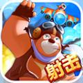 熊出没之王牌空战游戏安卓版 v1.0.0.2