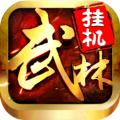 乱斗武林OL手游官网版 v1.7.5