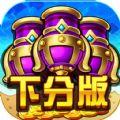 街机捕鱼下分版游戏官方下载 v3.3.2