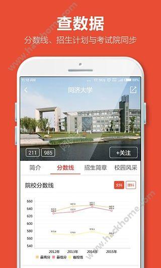 优志愿高考志愿填报网官网登录入口app下载图片2