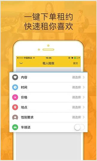 滴滴租人app下载 滴滴租人软件官方下载地址[多图]