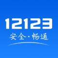 云南交管局违章查询网大队12123app下载 v1.2.1