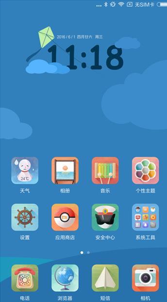 小米MIUI8系统内测版下载 v1.0