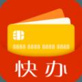 快办信用卡APP手机版下载 v1.0