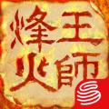 烽火王师网易手游官网下载 v1.0.18