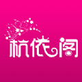 杭依阁女装官网客户端app下载 v1.1.9