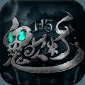 鬼吹灯H5官方版手机游戏 v1.0
