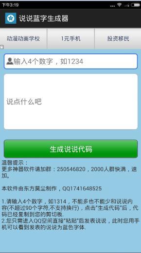 QQ空间蓝色字体生成器下载 QQ说说蓝字生成代码分享[多图]