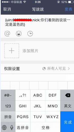 说说蓝字生成器怎么玩?QQ空间蓝色字体软件使用教程[多图]