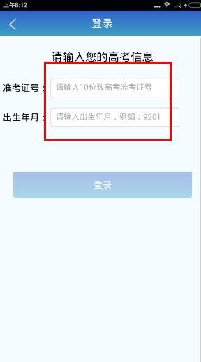 5184高考app怎么查成绩?5184高考成绩查询入口[多图]