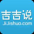 吉吉说官网手机版下载 v1.0