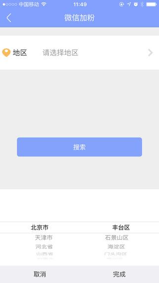 客源帮手破解版在哪里下载?客源帮手破解版下载地址[多图]