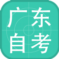 广东自考官网版