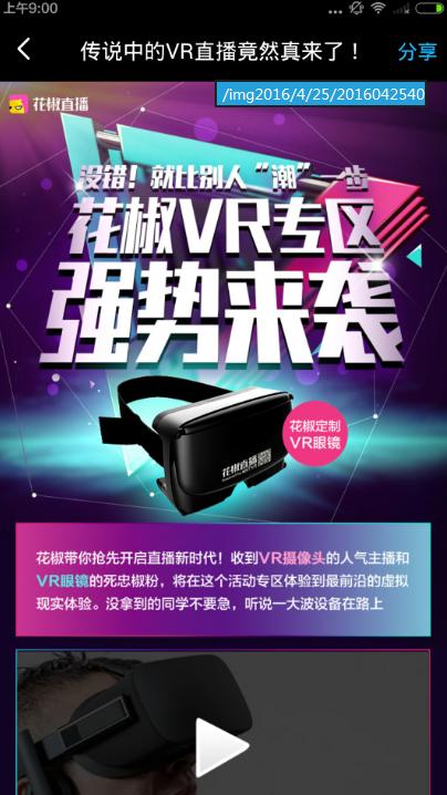 花椒直播怎么看VR直播?花椒直播vr福利资源观看教程[多图]