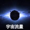 宇宙流量app下载手机版 v1.1