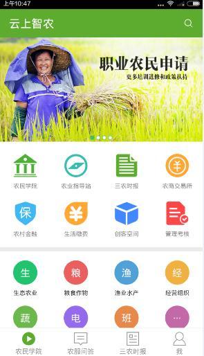 云上智农app怎么用?云上智农使用教程[多图]