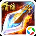 诛仙之怒官方网站IOS版 v1.0.1