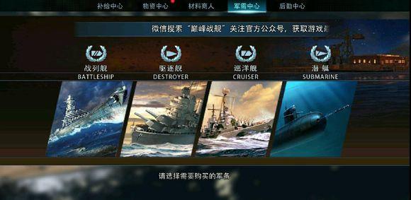 巅峰战舰军需中心开启方法及玩法详解[多图]