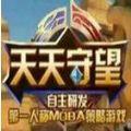 天天守望腾讯游戏官网版 v1.0