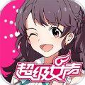 湖南卫视2016超级女声手游官方正版 v1.1.0