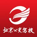 公交驾校官网登陆手机版app v1.0