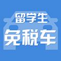 留学生免税车官网版