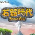 腾讯石器时代起源手机游戏IOS版 v1.15.2.0