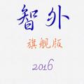 智外2016旗舰版app软件下载 v4.12