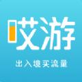 哎游软件下载官网app v1.0