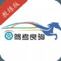 驾考良驹教练版app下载 v1.0.0