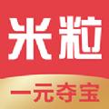 米粒夺宝下载手机版app v1.0.6