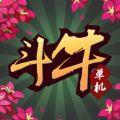 单机斗牛无限金币内购破解版 v3.0