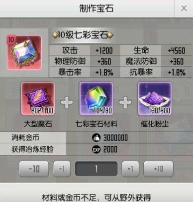 刀剑神域黑衣剑士10级七彩宝石怎么制作  10级红色宝石制作方法[多图]