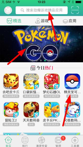 兔兔助手怎么玩pokemon go?兔兔助手口袋妖怪go玩法说明[多图]