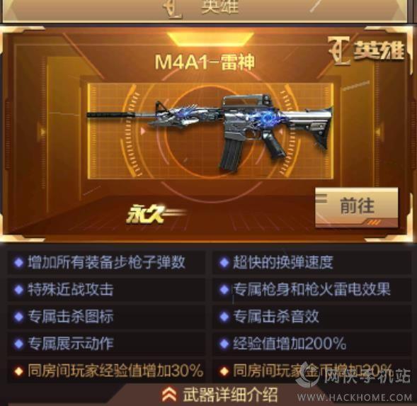 穿越火线枪战王者死神M4A1和雷神M4哪个好 二者对比分析[图]手游问