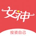 女神投资app官网手机版下载 v1.0.0