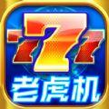 777电玩城官网IOS版 v1.2