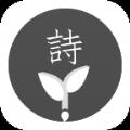 古诗词学习官网app下载 v1.2.0
