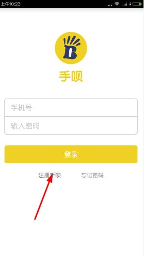 手呗点赞app怎么下载?手呗官网下载地址[多图]