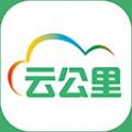 云公里app官网下载 v1.2.1