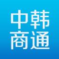 中韩商通app