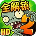 植物大战僵尸2奇妙时空之旅内购破解版 v1.8.1