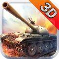 坦克风暴3D游戏百度版下载 v1.0