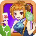 yy湖南麻将手机游戏下载 v2.0.1